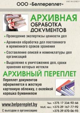Номенклатура дел,  опись дел,  списание документов | ООО Белпереплет